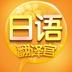 日语翻译官 旅遊 App Store-癮科技App