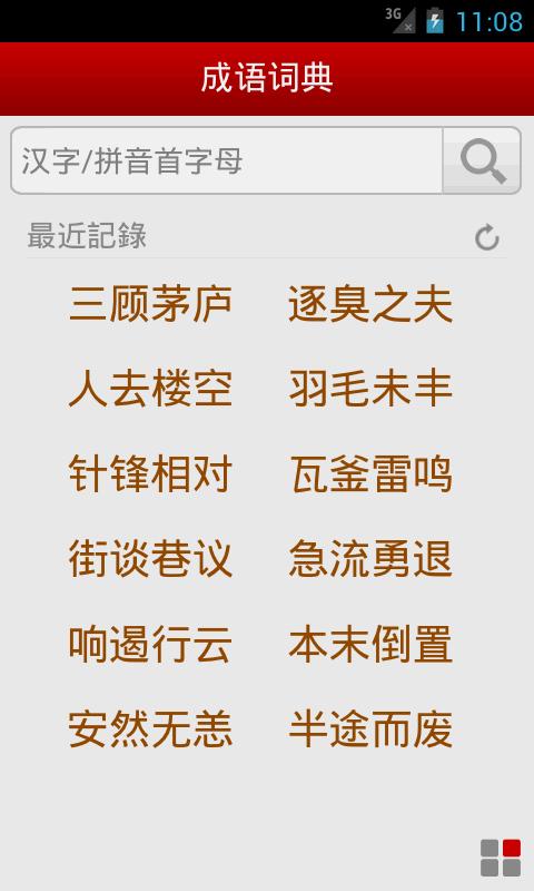 玩免費生產應用APP|下載成语词典 app不用錢|硬是要APP