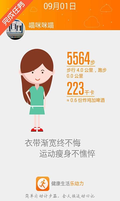【免費生活App】乐动力-APP點子