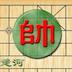 中国象棋九段 LOGO-APP點子