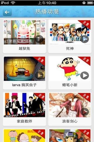 媒體與影片必備免費app推薦|动漫视频大全線上免付費app下載|3C達人阿輝的APP