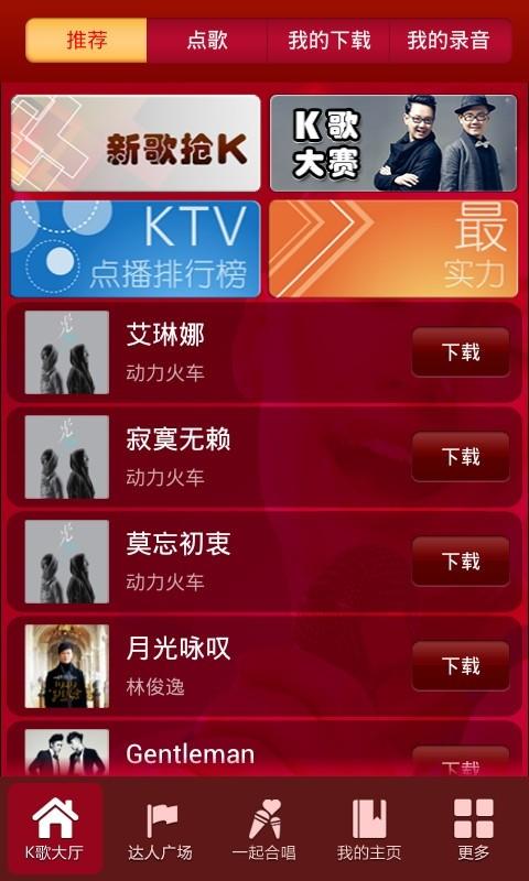 天籁K歌HD-视频直播:在App Store 上的内容 - iTunes - Apple