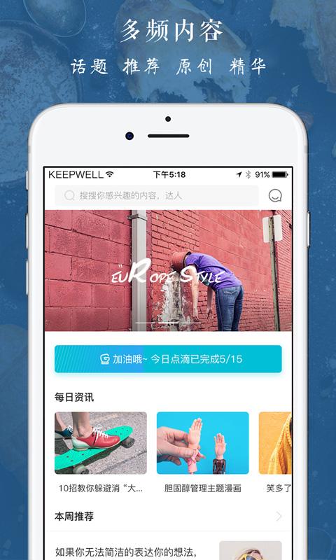 Keepwell-应用截图