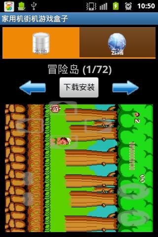 【免費模擬App】家用机街机游戏盒子-APP點子