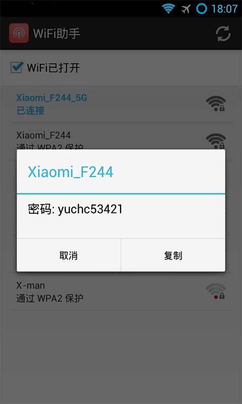 玩免費工具APP|下載WiFi密码查看钥匙 app不用錢|硬是要APP