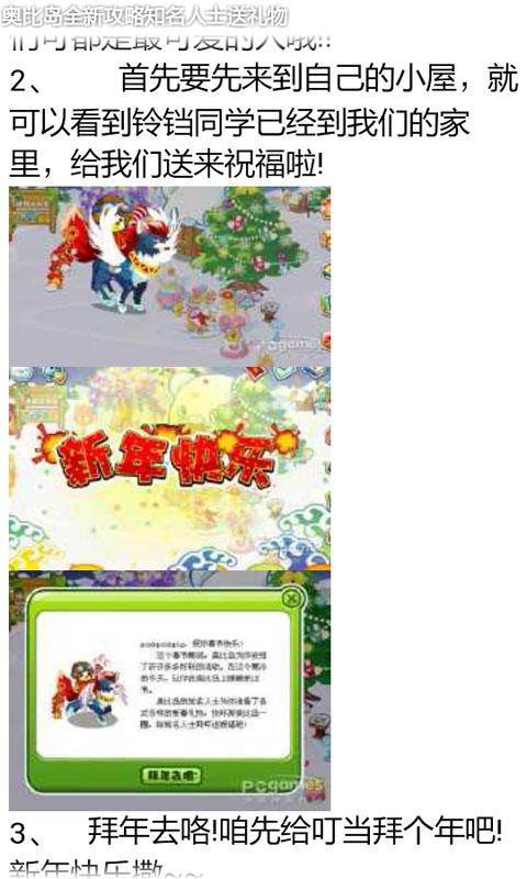 奥比岛2完美游戏攻略 模擬 App-癮科技App