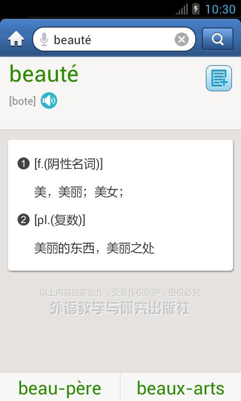 玩免費生產應用APP|下載外研社法语词典 app不用錢|硬是要APP