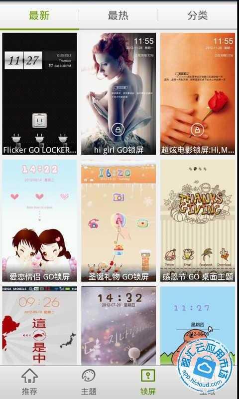玩個人化App|安卓壁纸主题免費|APP試玩