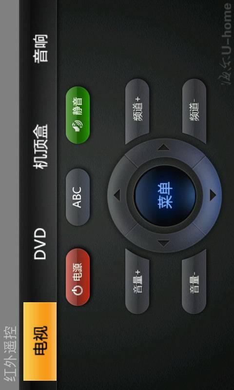 【免費工具App】手机万能遥控器(汉化版)-APP點子