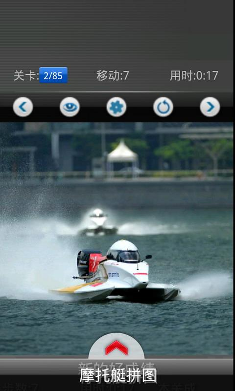 無料赛车游戏AppのPowerboating Jigsaw|HotApp4Game