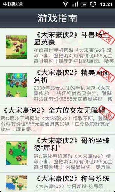 免費下載模擬APP|大宋豪侠2攻略秘籍 app開箱文|APP開箱王
