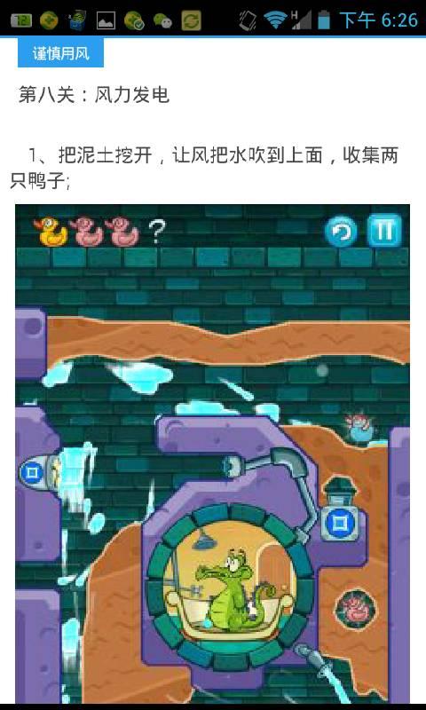 【免費休閒App】鳄鱼小顽皮爱洗澡 最新关卡三鸭通关全攻略-APP點子