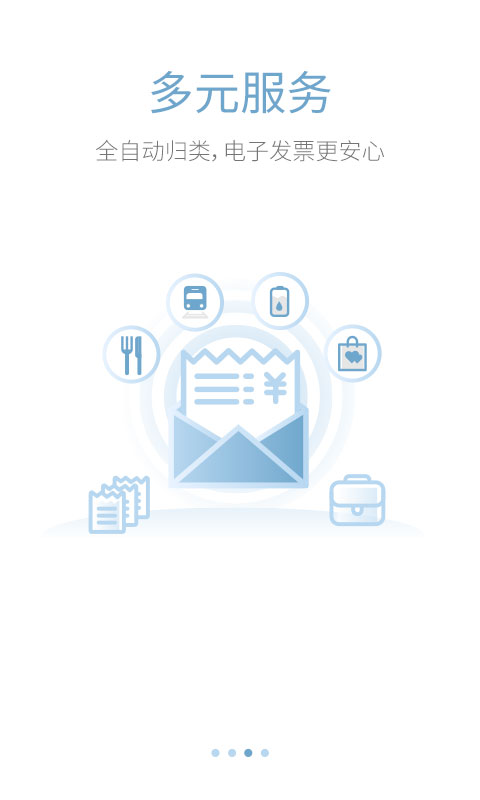 139邮箱-应用截图
