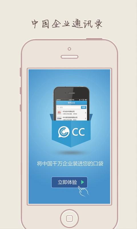 玩免費社交APP|下載CC app不用錢|硬是要APP