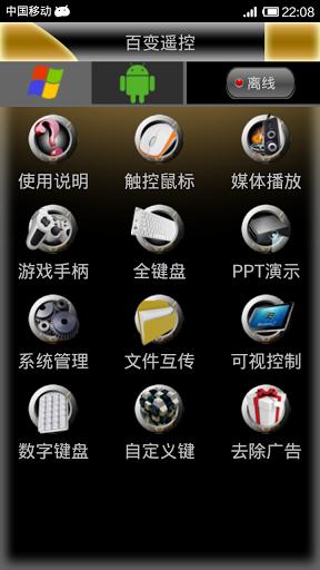 Volume+手机音量增大V1.9.0.4 中文版下载_安卓(android)软件下载 ...