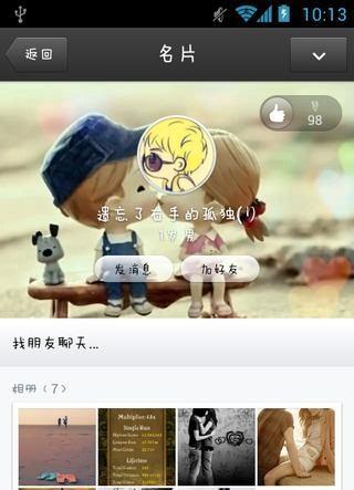 QQ名片刷赞助手