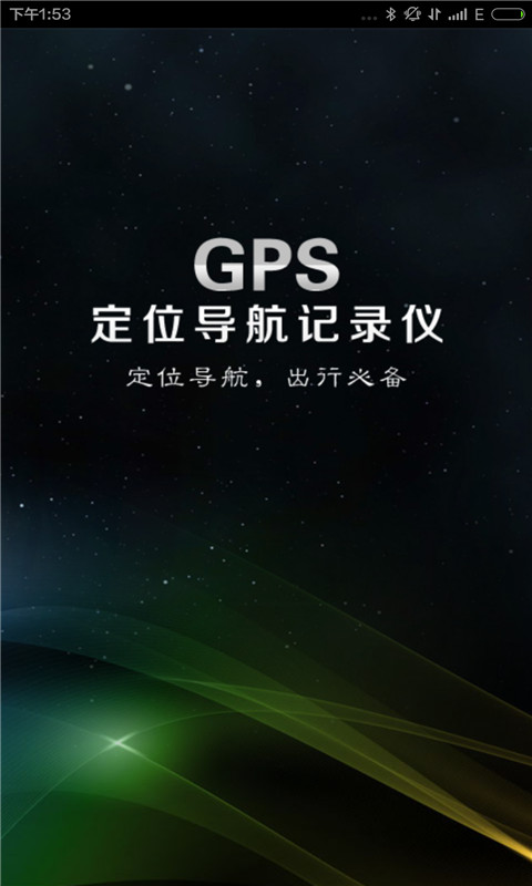 GPS定位导航记录仪-应用截图