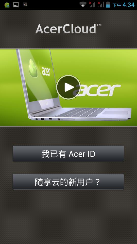 玩免費工具APP|下載Acer门户 app不用錢|硬是要APP