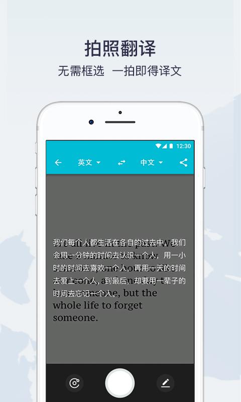 有道翻译官-应用截图