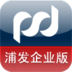 浦发手机银行(企业版) 財經 App Store-癮科技App