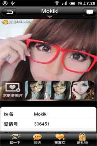 【免費社交App】婚恋交友-APP點子