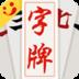 大笑字牌 棋類遊戲 App LOGO-APP開箱王