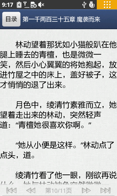 【東方玄幻】天地霸氣訣 作者:我醜到靈魂深處(已完成) - 全篇小說 - 卡提諾論壇 - 是,玄幻