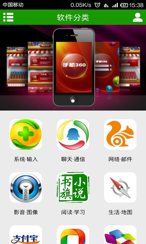 玩免費工具APP|下載手机360 app不用錢|硬是要APP