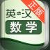 外教社数学英语词典 LOGO-APP點子