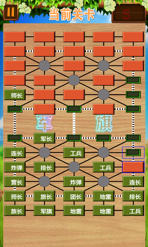 军棋单机百关-应用截图