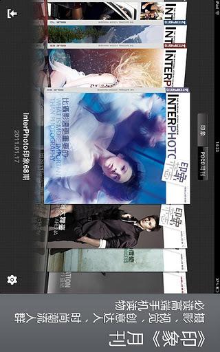 【免費攝影App】印象摄影HD-APP點子