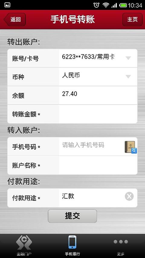 云南农信 財經 App-愛順發玩APP
