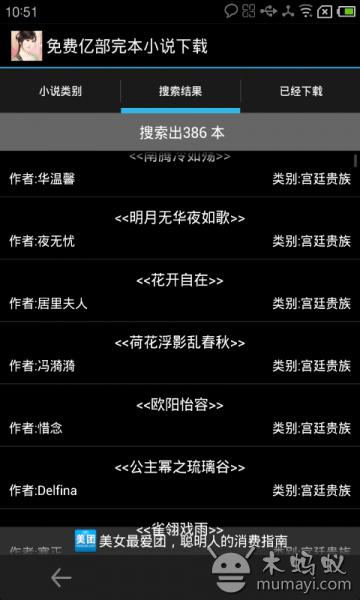 亿部完本小说下载