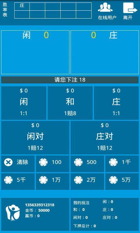 启航百家乐|玩棋類遊戲App免費|玩APPs