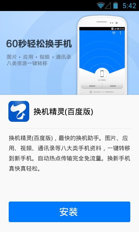 百度手机助手 工具 App-癮科技App