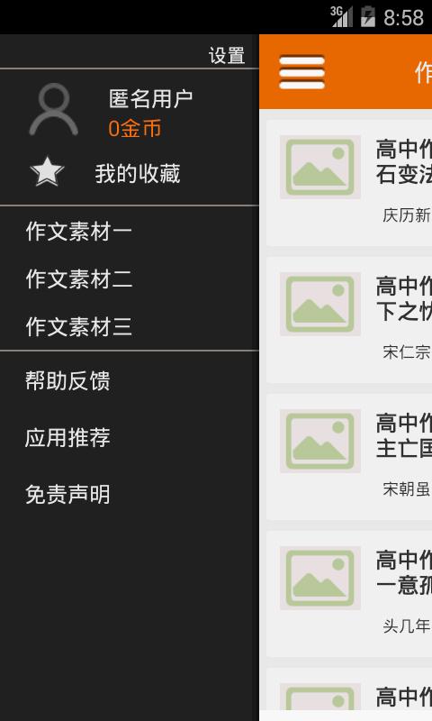 高考优秀作文素材必备大全 生產應用 App-癮科技App