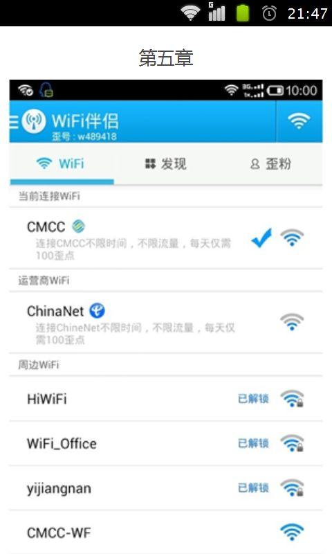 玩生活App|WiFi伴侣如何用免費|APP試玩