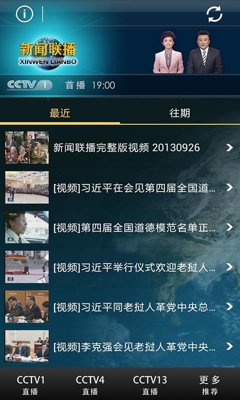 【免費媒體與影片App】CNTV新闻联播-APP點子