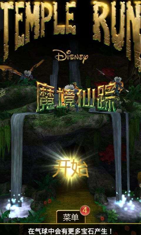 神庙逃亡魔境仙踪攻略 玩動作App免費 玩APPs