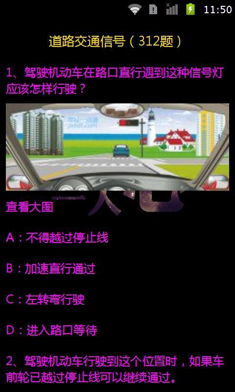 驾校一点通模拟考试c12014