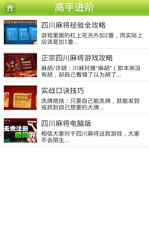 免費下載模擬APP|四川麻将攻略大全 app開箱文|APP開箱王
