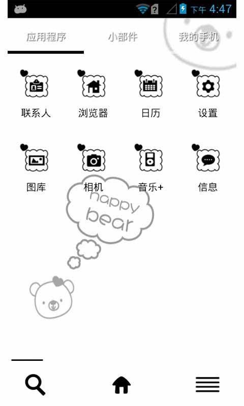 快乐熊-91主题桌面 美化版