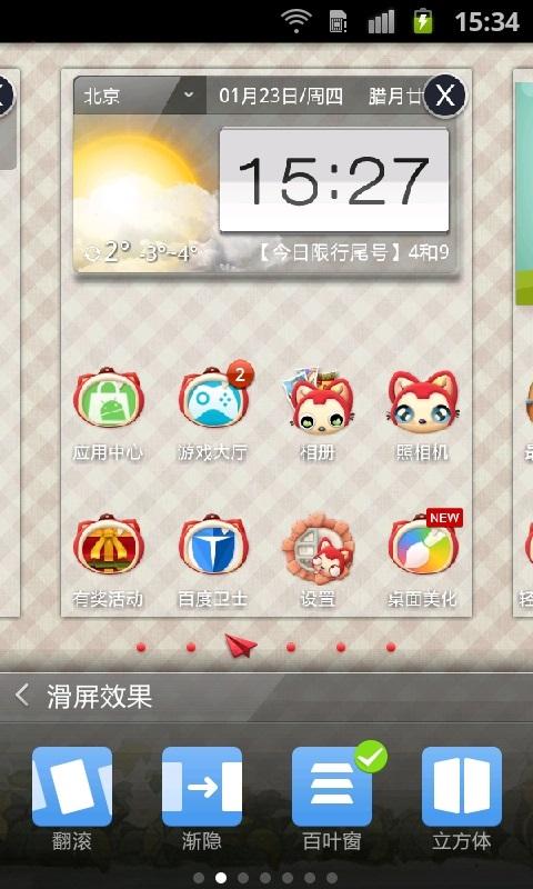 点心主题寻找阿狸主题(手机主题美化软件)-应用截图