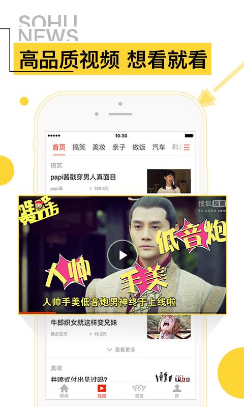搜狐新闻-应用截图