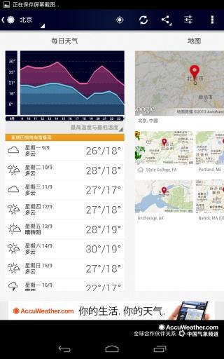 玩免費生活APP|下載Accu天气 app不用錢|硬是要APP