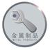 天津金属制品行业平台