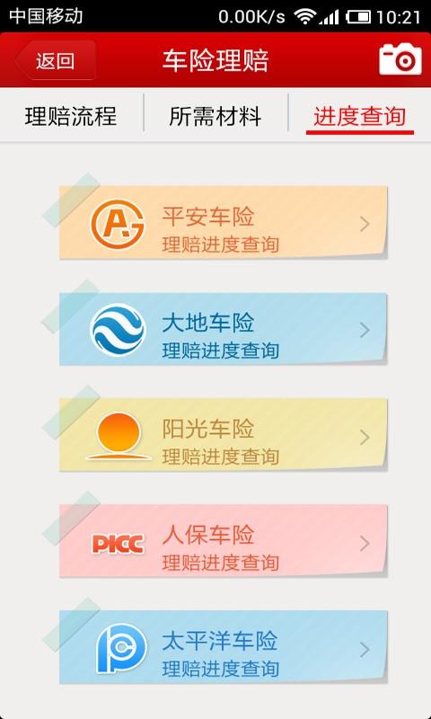 【免費生活App】车险达人-APP點子