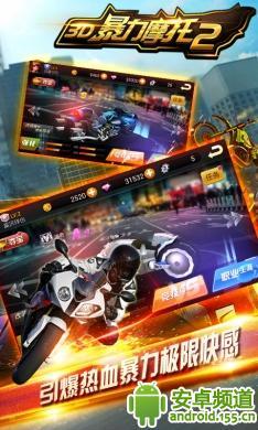 3D暴力摩托2-应用截图