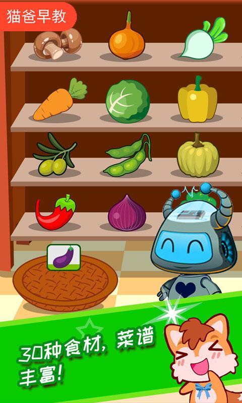 宝宝机器人餐厅-应用截图