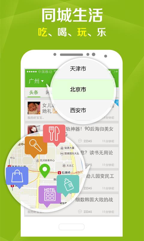 【免費生活App】妈妈圈-APP點子